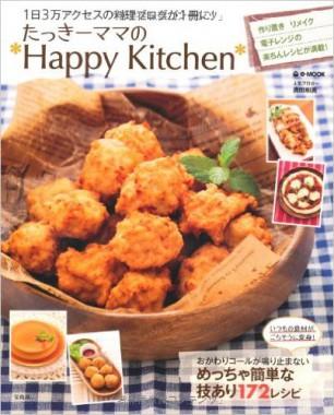 たっきーママの*Happy Kitchen*