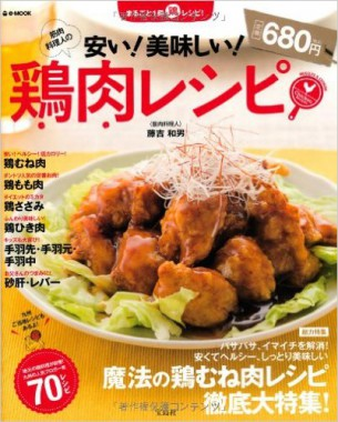 筋肉料理人の安い! 美味しい! 鶏肉レシピ