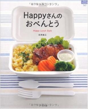 Happyさんのおべんとう―Happy lunch style