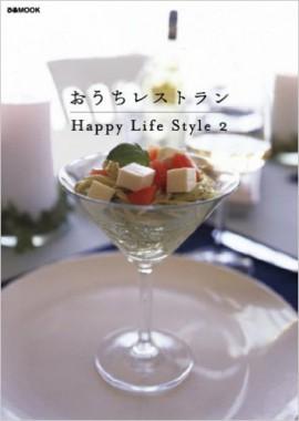 おうちレストラン Happy Life Style 2