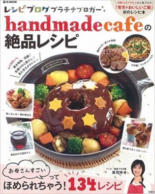 handmadecafeの絶品レシピ (e-MOOK)