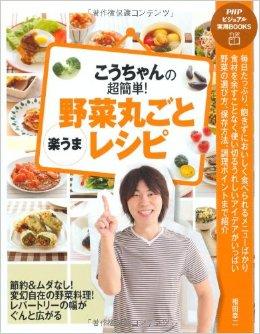 こうちゃんの超簡単! 野菜丸ごと[楽うま]レシピ