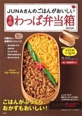 JUNAさんのごはんがおいしい本格わっぱ弁当箱BOOK