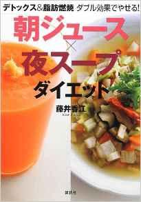 デトックス&脂肪燃焼 ダブル効果でやせる! 朝ジュース×夜スープダイエット