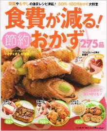 食費が減る!節約おかず275品―豆腐やもやしの激安レシピ満載!50円・100円おかず