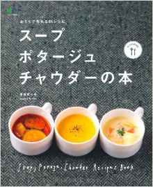 スープ・ポタージュ・チャウダーの本