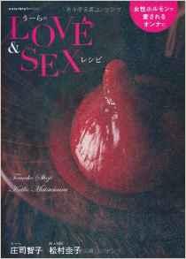 女性ホルモンで愛されるオンナに うーらのLOVE&SEXレシピ