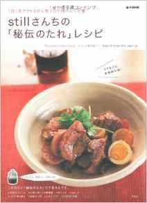 stillさんちの 秘伝のたれ レシピ