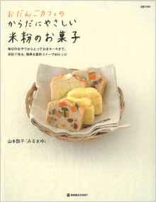 おだんごカフェのからだにやさしい米粉のお菓子―毎日のおやつからとっておきケーキまで。米粉で作る、簡単&素朴スイーツ66レシピ