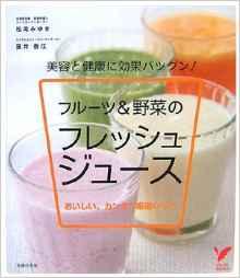 フルーツ&野菜のフレッシュジュース―美容と健康に効果バツグン! おいしい、カンタン厳選レシピ