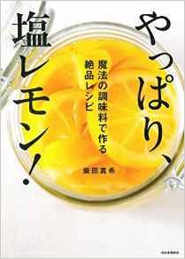 やっぱり、塩レモン!魔法の調味料で作る絶品レシピ