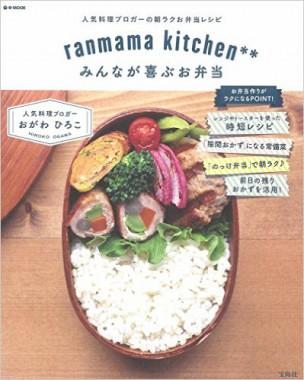 ranmama kitchen**みんなが喜ぶお弁当