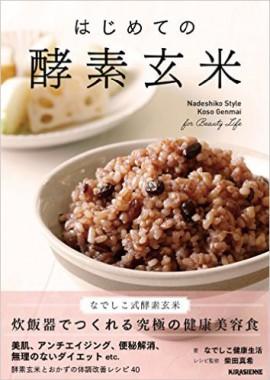 はじめての酵素玄米