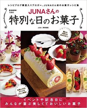 JUNAさんの特別な日のお菓子