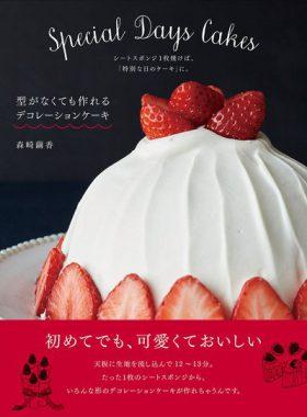 型がなくても作れる デコレーションケーキ