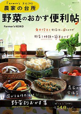 Farmer's KEIKO 農家の台所 野菜のおかず便利帖
