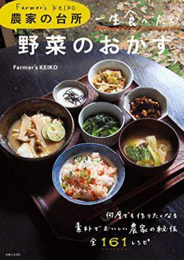 Farmer's KEIKO 農家の台所 一生食べたい野菜のおかず