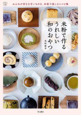 米粉で作る うれしい和のおやつ (料理の本棚)