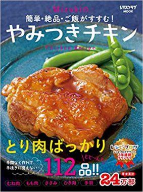 簡単・絶品・ご飯がすすむ! Mizukiのやみつきチキン