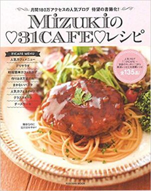 Mizukiの♡31CAFE♡レシピ