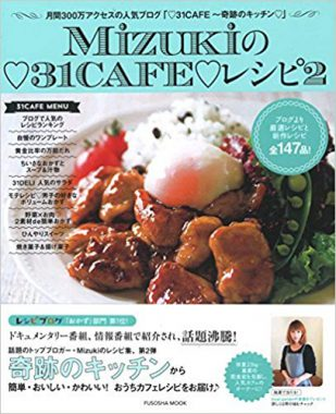 Mizukiの♡31CAFE♡レシピ2