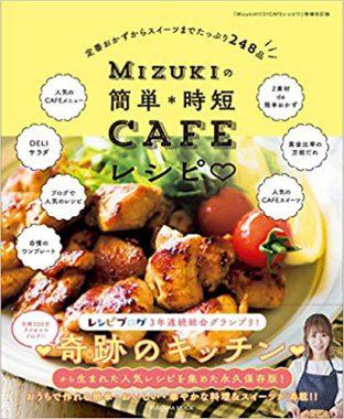 Mizukiの簡単*時短CAFEレシピ