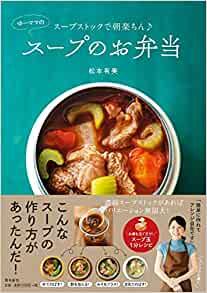 スープストックで朝楽ちん♪ ゆーママのスープのお弁当