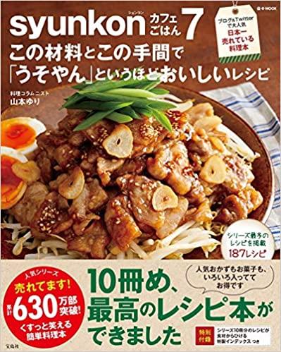 syunkonカフェごはん 7 この材料とこの手間で「うそやん」というほどおいしいレシピ