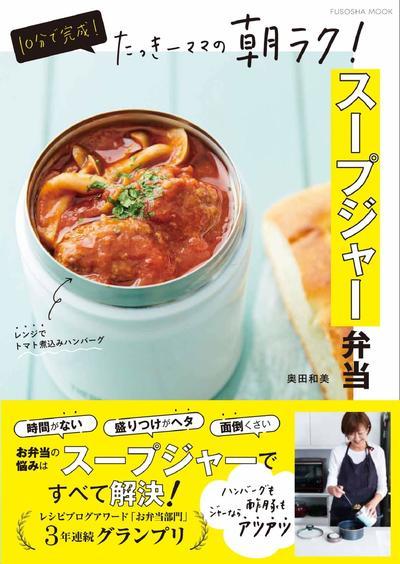 10分で完成! たっきーママの朝ラク! スープジャー弁当 (扶桑社ムック)