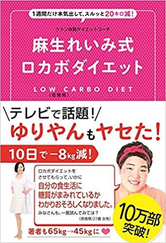 ケトン体質ダイエットコーチ 麻生れいみ式 ロカボダイエット – 1週間だけ本気出して、スルッと20キロ減!